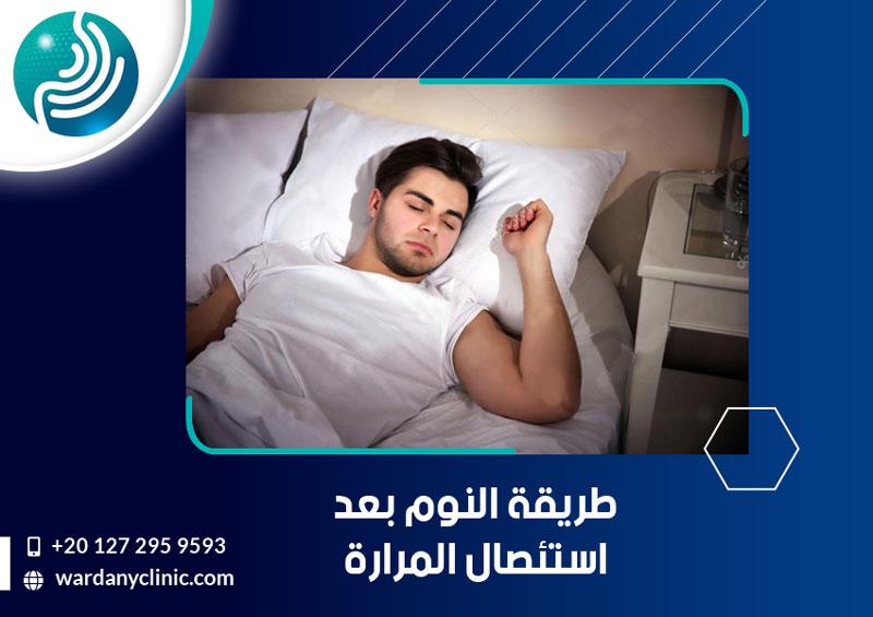 طريقة النوم بعد استئصال المرارة واهم نصائح الطبيب بعد اجراء عملية الاستئصال د إبراهيم الورداني