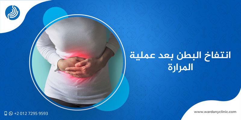 انتفاخ البطن بعد عملية المرارة وكيفية تجنبه د إبراهيم الورداني