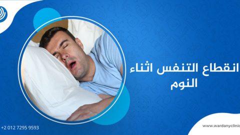 انقطاع التنفس أثناء النوم