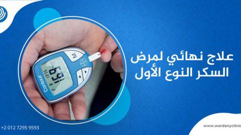 علاج نهائي لمرض السكر النوع الأول
